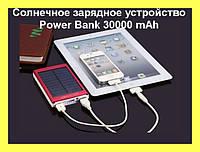 Солнечное зарядное устройство Power Bank Solar 30000 mAh!Акция