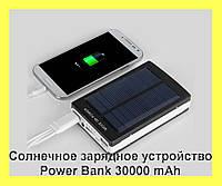 Солнечное зарядное устройство Power Bank Solar 30000 mAh