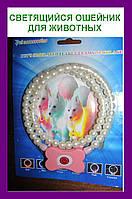 Светящийся ошейник для домашних питомцев Pet's simulated pearl gleamy necklage!Акция