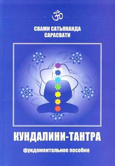 Кундалини-тантра. Фундаментальное пособие