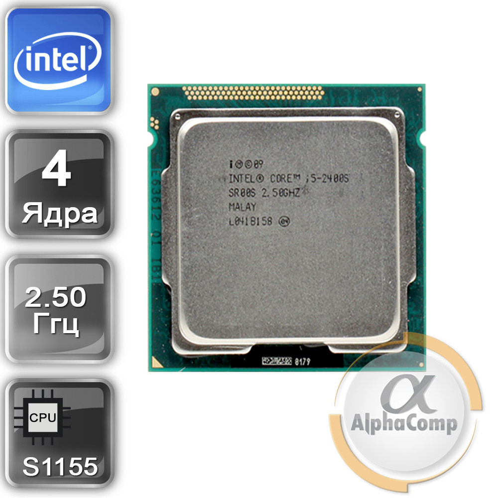 Процессор Intel Core i5 2400S (4×2.50GHz/6Mb/s1155) БУ