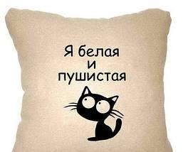 """Сувенирная подушка с вышивкой """"Я белая и пушистая"""", фото 2"""