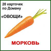 """Набор развивающих карточек по Доману """"Овощи"""""""