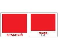 Комплект карточек «Couleurs/Цвета» МИНИ 20