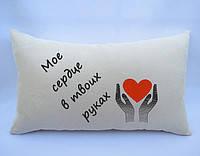 """Декоративная подушка """" Моё сердце в твоих руках"""", фото 2"""