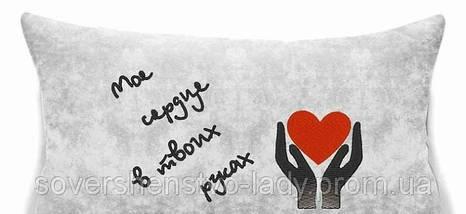 """Декоративная подушка """" Моё сердце в твоих руках"""", фото 3"""