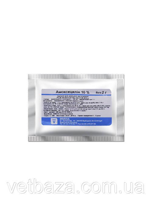 Амоксицилин -10%, 2г Invesa