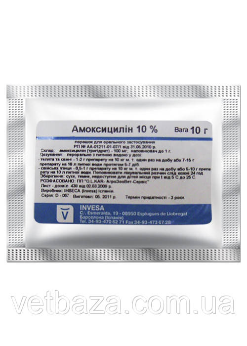 Амоксицилин -10%, 10г Invesa