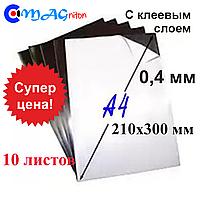 Магнитный винил в листах А4 с клеевым слоем 0,4 мм. Набор 10 листов