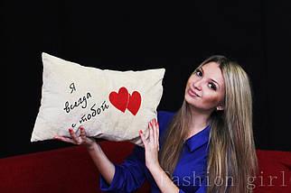 """Сувенирная подушка с вышивкой """"Я всегда с тобой"""", фото 2"""