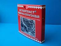 Остеопласт мембрана 2,5 х 2,5