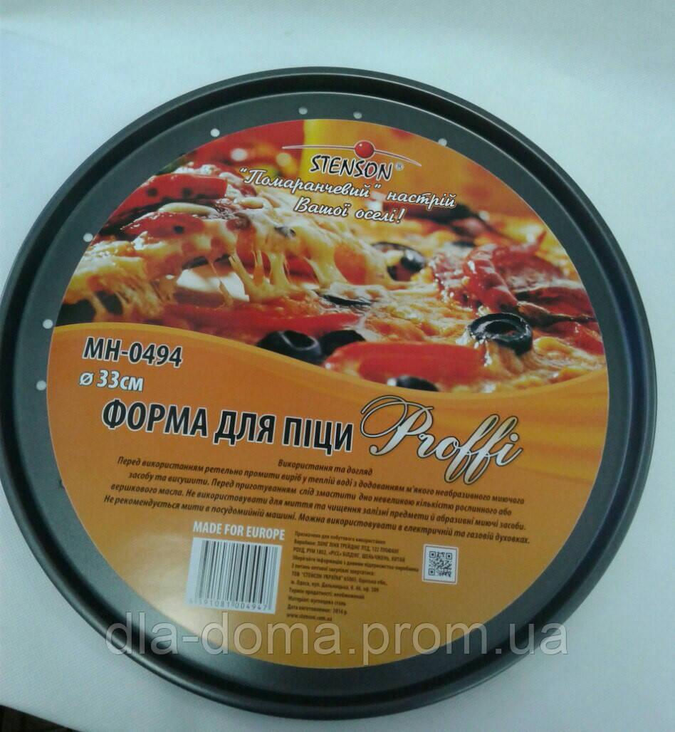 Форма для пиццы с антипригарным покрытием