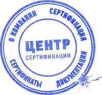 Получение сертификата соответствия УкрСЕПРО.