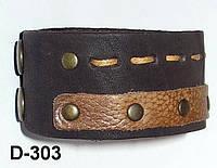 Браслет из натуральной кожи D303