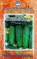 Семена огурца скороспелого Король грядки F1, 10 семян, ГАВРИШ (Россия).