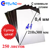 Магнитный винил с клеевым слоем 0,4 мм. Лист А4. Набор 250 листов