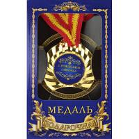 """Медаль """" С рождением сыночка """""""