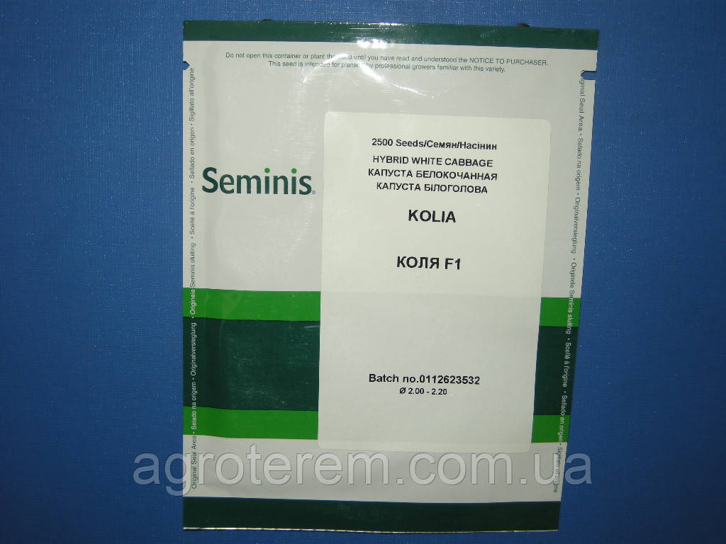 Семена капусты Колия KOLIA F1 2500 с