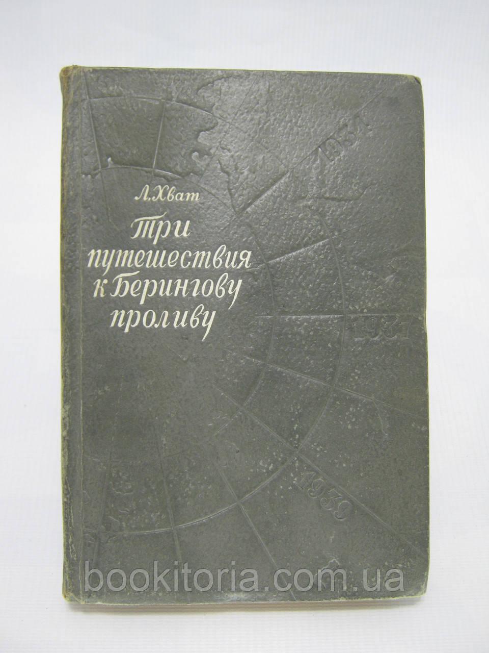 Хват Л. Три путешествия к Берингову проливу. Записки журналиста (б/у).
