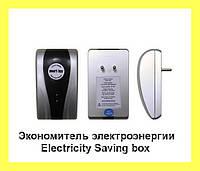 Экономитель электроэнергии Electricity Saving box