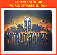 Коврик для мыши WORLD OF TANKS EDITION!Акция