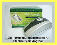 Экономитель электроэнергии Electricity Saving box!Акция