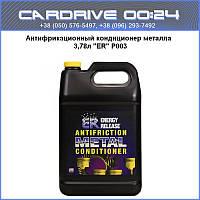 Антифрикационный кондиционер металла 1гал/128ун/3,78л ER P003