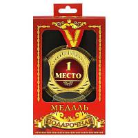 """Медаль """" 1 место """""""
