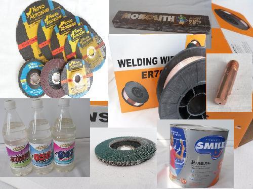 Расходные материалы:круги, наконечники и сопла, растворители, краски, электроды, сварочная проволока