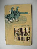 """М.Курдюков """"Підвищення продуктивності гусівництва"""""""
