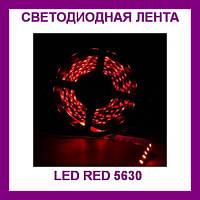 Лента светодиодная красная LED 5630 Red - 5 метров в силиконе!