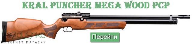 перейти на kral puncher mega wood pcp