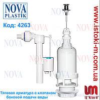 Тяговая арматура с клапаном боковой подачи воды NOVA 4263