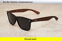 Солнцезащитные очки Ray Ban Wayfarer Polarized поляризованные 2140 душки под дерево