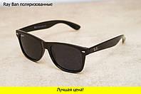 Солнцезащитные очки Ray Ban Wayfarer Polarized поляризованные 2140 черные