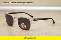 Солнцезащитные очки Ray Ban Clubmaster Клабмастер серебряные с черными душками