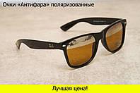 Очки для водителей Ray Ban, антифары поляризованные c антибликовым козырьком