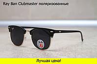 Солнцезащитные очки Ray Ban Clubmaster Polar Клабмастер черные