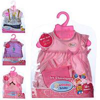Warm Baby Одежда для пупса 4 вида, в пакете, 22,5-28,5-0,5см