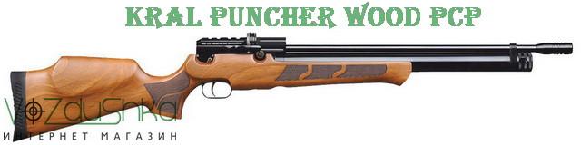 Винтовка kral pancher wood pcp
