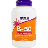 Комплекс витаминов группы В В complex Now Foods, B-50, 250 таблеток