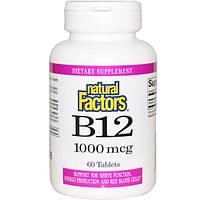 Natural Factors, Витамин В12, 1000 мкг, 60 таблеток
