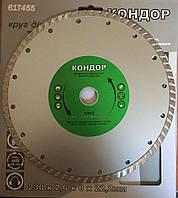 Диск алмазный Кондор 230х8х22,2 (turbo)