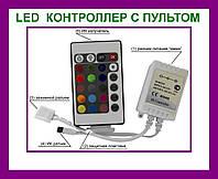 LED КОНТРОЛЛЕР С ПУЛЬТОМ CONTROLLER RGB