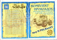 Ремкомплект двигателя ЯМЗ 240 (производитель Украина) 240-1000001