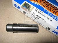Втулка клапана ГАЗ (ЗМЗ 402) впускн. ремонт 17,20 мм направляющая (Производство SM) 8830010200-4