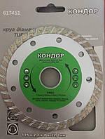 Диск алмазный Кондор 115х8х22,2 (turbo)