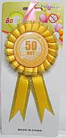 """Медаль """"Юбиляр -50 лет""""."""