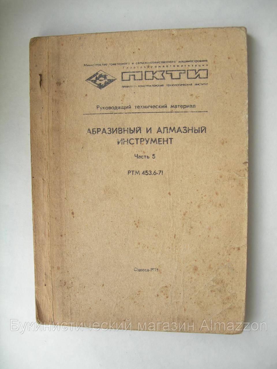 Абразивный и алмазный инструмент. Руководящий технический материал. 1971 год