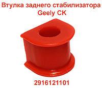 Втулки заднего стабилизатора Geely CK 16 мм